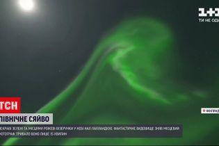 Фантастичне видовище: у Лапландії фотограф зафіксував північне сяйво