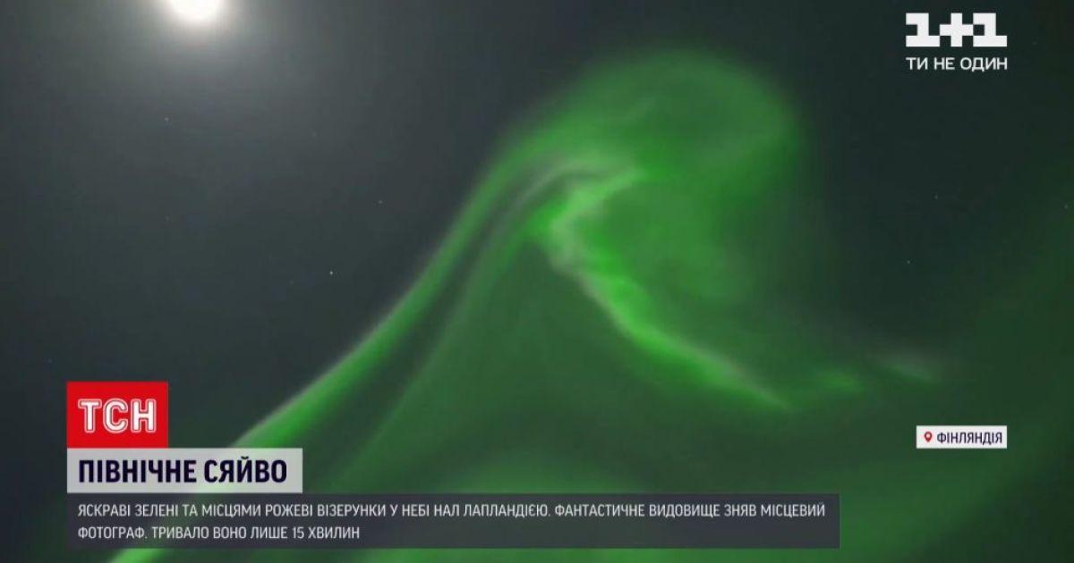 Северное сияние раскрасило необычными узорами небо над Лапландией