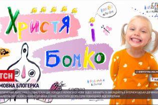 Шкарпетки, а не носки: 4-річна блогерка зі Львова дає мовні поради у Instagram