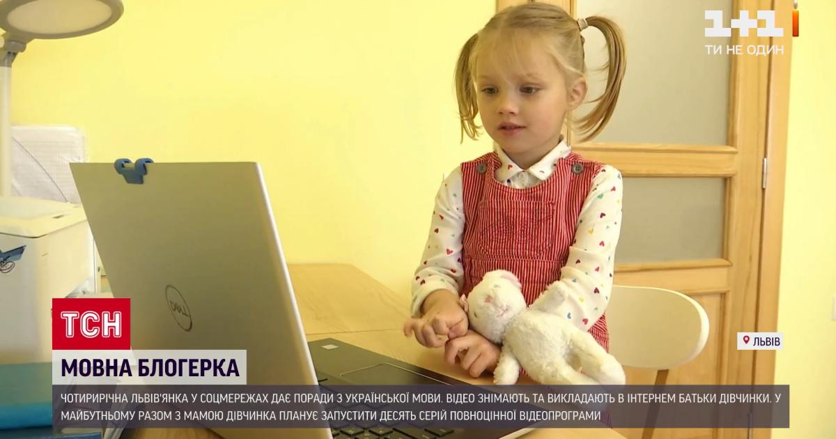 """""""Не клубника, а полуниця, а не вилка, а виделка"""": 4-летняя львовская блогерша дает языковые советы в Instagram"""