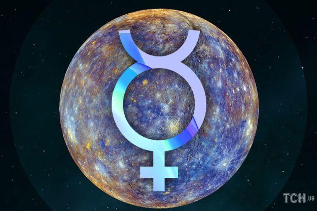Ретроградный Меркурий в 2021 году: даты и влияние