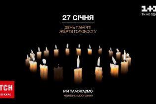 ТСН долучилася до всеукраїнської хвилини мовчання у пам'ять жертв Голокосту