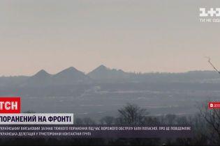 Один боєць зазнав поранення під час обстрілу українських позицій біля Попасної