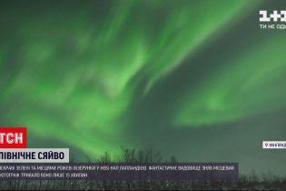 Над Лапландией 15 минут продолжалось северное сияние