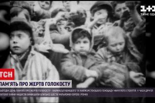 Мир чтит жертв Холокоста
