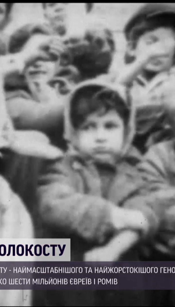 Світ вшановує жертв Голокосту