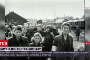 Сегодня в мире чтят память жертв Холокоста
