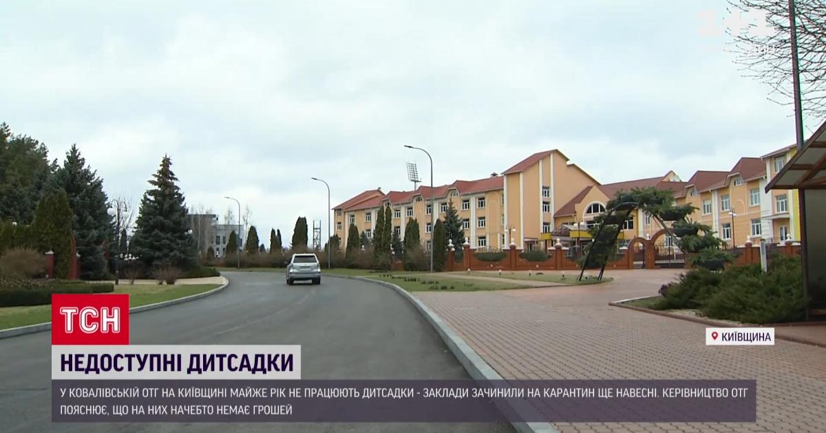 В киевской ОТГ на садики, которые держат на карантине уже 9 месяцев, даже не заложили бюджет