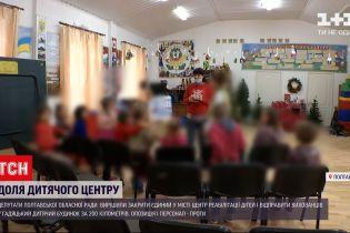 В Полтаве депутаты решили освободить участок земли единственного в городе центра реабилитации детей