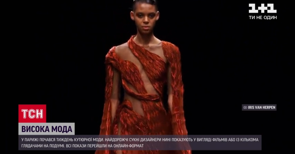 Тиждень високої моди у Парижі: чому дизайнери обирають вишукане вбрання замість спортивного стилю