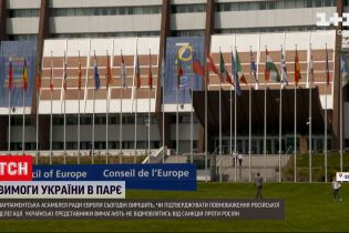 ПАРЄ вирішуватиме, чи підтверджувати повноваження російської делегації