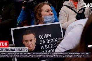 В Москве задержали брата Алексея Навального и обыскали квартиры оппозиционера и его соратников