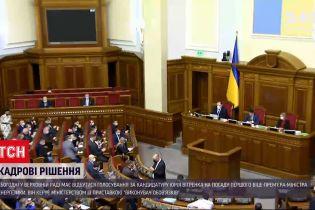 Парламент планирует назначить первого вице-премьера министра энергетики