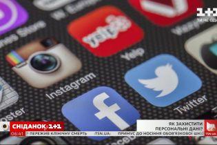 Как не попасть на Интернет-мошенников и защитить личные данные