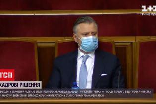 Парламент планирует назначить первым вице-премьером министра энергетики Юрия Витренко