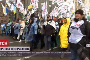 Протести підприємців: у Києві мітингувальники перекрили Хрещатик