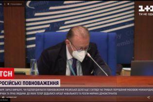 Парламентская ассамблея Совета Европы подтвердила полномочия российской делегации