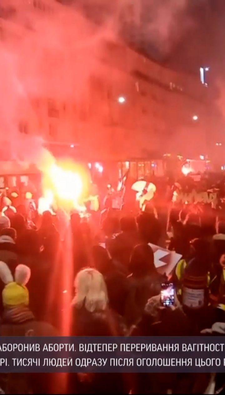Масові протести: польський Конституційний суд остаточно заборонив аборти