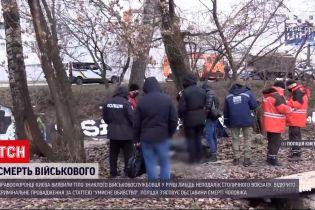 Військового, який на початку січня зник у Києві, знайшли мертвим