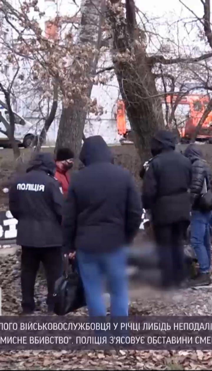 Военного, который в начале января исчез в Киеве, нашли мертвым