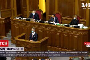Парламент планує призначити першого віцепрем'єр-міністра