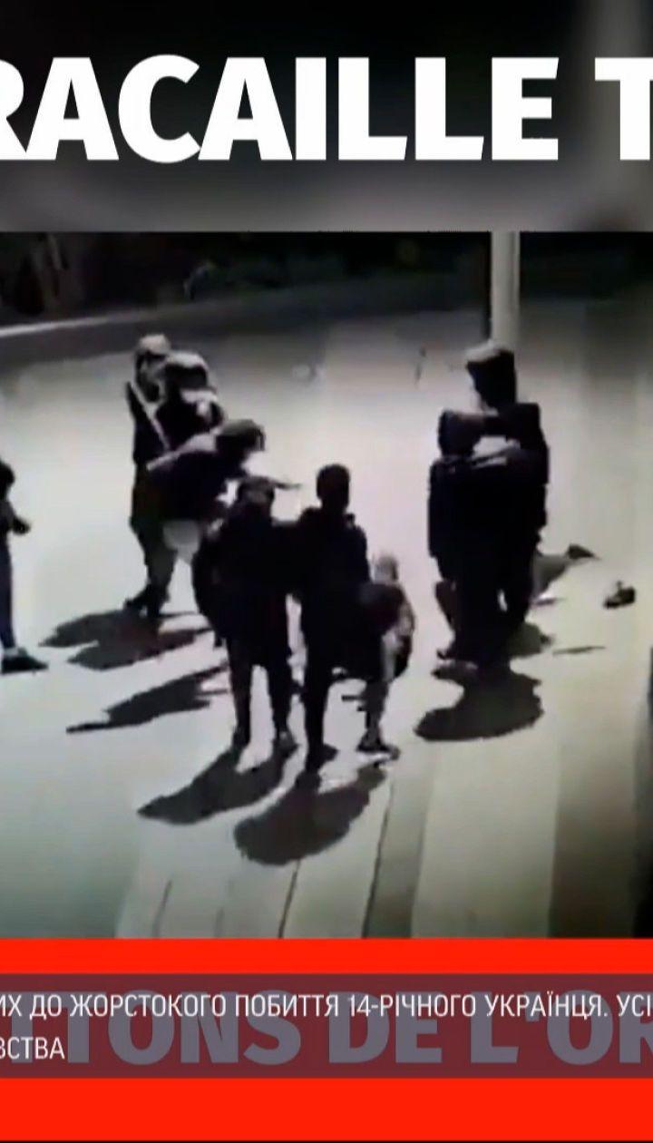 Подозрение в убийстве: во Франции задержали 9 членов банды, которые накануне избили юношу из Украины