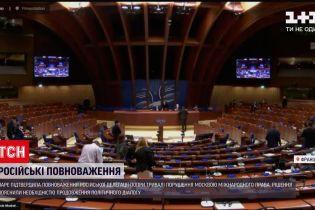 У ПАРЄ вирішили не застосовувати санкцій проти російської делегації