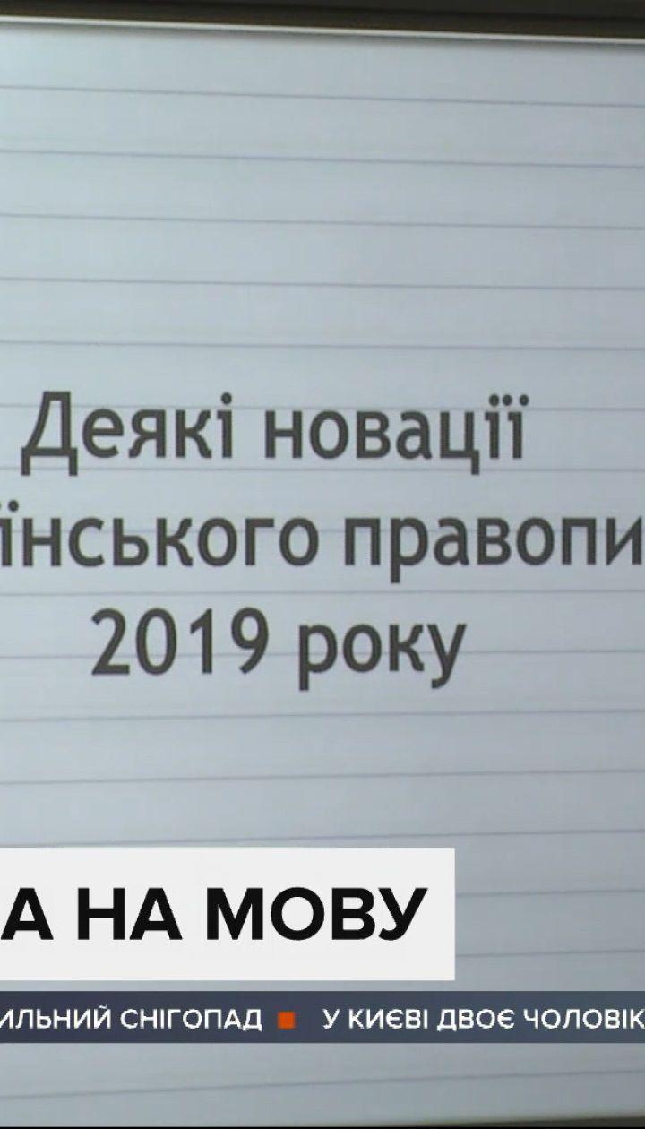 Окружний адміністративний суд Києва скасував новий український правопис