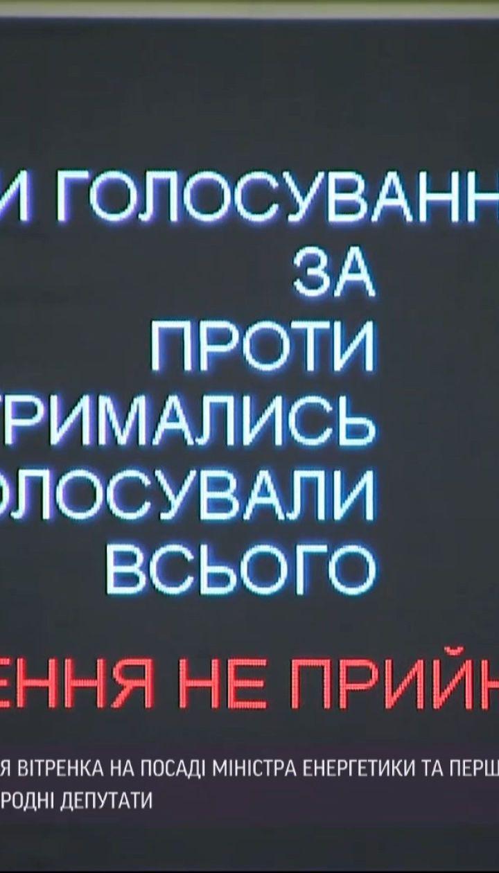 Верховна Рада знов не затвердила Вітренка на посаду першого віцепрем'єр-міністра України