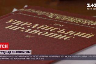 Уряд буде оскаржувати рішення ОАСК щодо скасування нового правопису