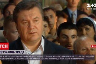 Януковичу объявили подозрение в госизмене из-за так называемых Харьковских соглашений
