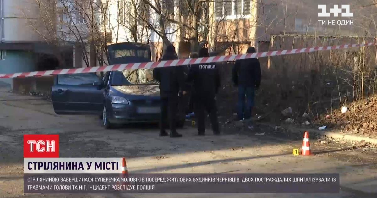 У Чернівцях сталася стрілянина: двох людей побили та підстрелили