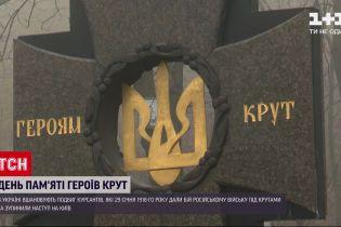 Біля меморіалу в Чернігові вшановують пам'ять полеглих героїв Крут