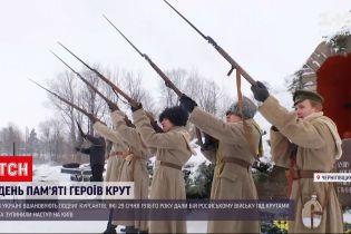 В Україні вшановують 103-тю річницю подвигу героїв Крут
