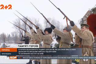 """""""Перші кіборги"""": сьогодні 103 річниця подвигу героїв Крут"""