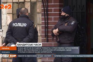 Шайка бандитов запугивает жителей города Дубно