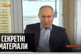 """Российская пропаганда утверждает, что Путин не обладает роскошным дворцом – """"Секретные материалы"""""""