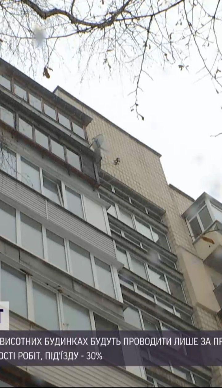 В Киеве капитальные ремонты в домах будут проводиться только по программе софинансирования