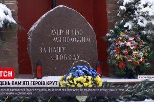 Біля меморіалу в Чернігівській області вшанували річницю подвигу героїв Крут
