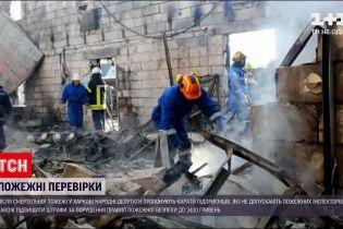 Пожежна безпека: які установи перевірятимуть на дотримання всіх норм після харківської трагедії