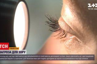 Як не проморгати свій зір на дистанційній роботі