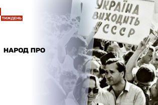 Народ про: что осталось в памяти украинцев о 1991