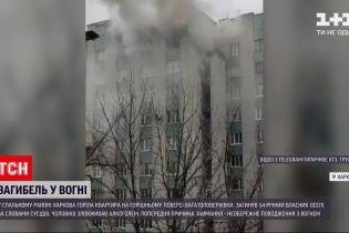 В спальном районе Харькова загорелась квартира в многоэтажке - есть погибший