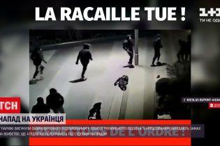 Девяти подозреваемым в избиении украинского подростка в Париже выдвинули обвинения
