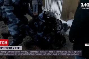 У РФ під час протестів на підтримку Навального затримали понад 5 тисяч людей