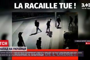 Підозрюваним у побитті українця в Парижі висунули звинувачення