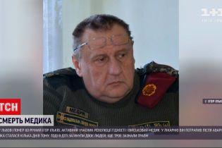 Во Львове ночью умер военный врач, который помогал раненым во время Революции Достоинства