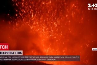 Видовищна Етна: вулкан почав активніше бризкати лавою