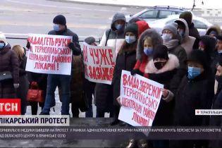 Тернопільські медики протестують через можливий переїзд в лікарню, що розташована в селі