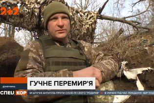 """Немолчаливые сутки на Донбассе: пулеметы, минометы и даже """"Грады"""" использует враг"""